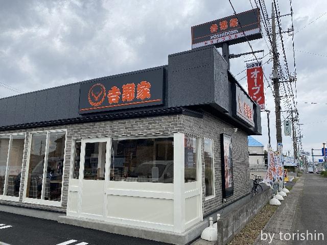 吉野家 つくばみらい店
