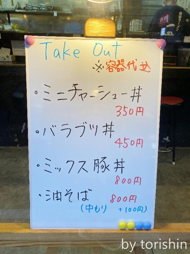 横浜ラーメン 一心 テイクアウトメニュー