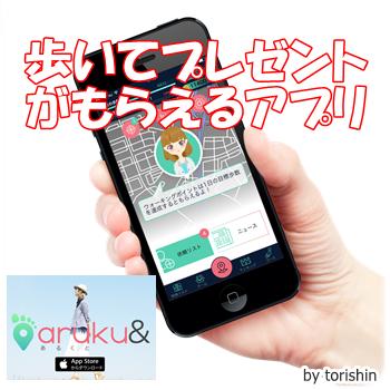 Iphone_arukutor01