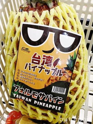 カスミでも買える台湾パイナップル #台湾パイナップル