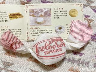 守谷SAで買えるオススメ土産は「ポルボロン」 スペイン菓子工房ドゥルセ・ミーナ
