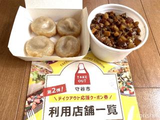 K-stall 台湾メシの魯肉飯(ルーローハン)と焼き小籠包をテイクアウトしました