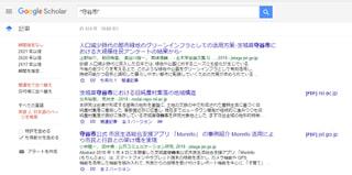 茨城県内市町村について書かれた論文数を調べてみました