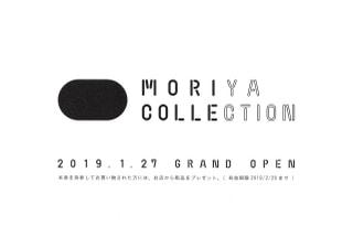 MORIYA COLLECTIONが2019年1月27日(日)にグランドオープン