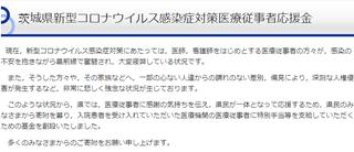 茨城県新型コロナウイルス感染症対策医療従事者応援金の寄付方法